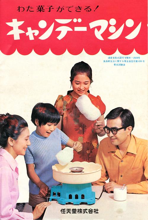Nintendo Candy Machine (manual de instrucciones)