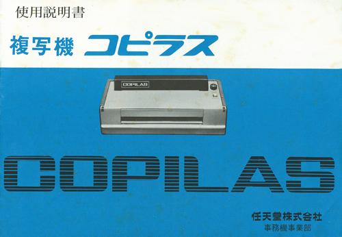 Manual de Nintendo Copilas
