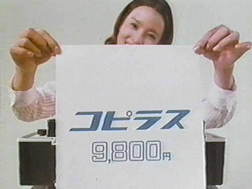 Anuncio comercial de Nintendo Copilas